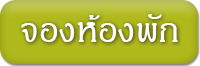 Thai book button